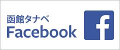 函館タナベFacebook