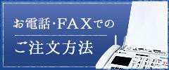 お電話・FAXでのご注文方法