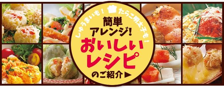 簡単アレンジ!おいしいレシピのご紹介!