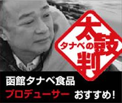 函館タナベ食品プロデューサーおすすめ!【タナベの太鼓判】