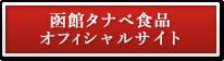 函館タナベ食品オフィシャルサイト