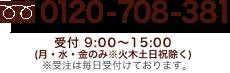 0120-708-381|受付9:00〜17:00(土日祝除く)