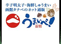 辛子明太子・海鮮しゅうまい|函館タナベのネット通販|うまいべ函館