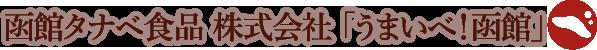 函館タナベ食品 株式会社「うまいべ!函館」