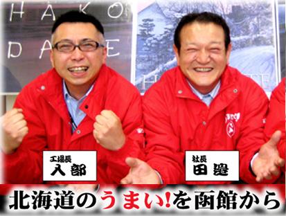 北海道のうまいを函館から