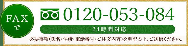 FAXでご注文|0120-053-084(24時間対応)