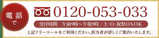 電話でご注文|0120-053-033(受付時間午前9時〜午後9時/土日祝祭日もOK)