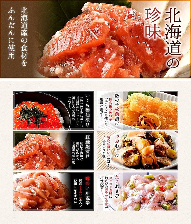 北海道産珍味