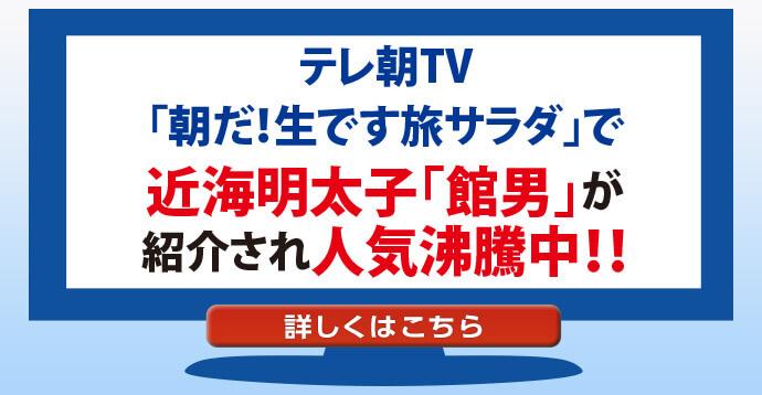 テレ朝TV「朝だ!生です旅サラダ」で近海明太子「館男」が紹介され人気沸騰中!!