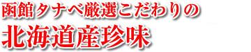 函館タナベ厳選こだわりの北海道産珍味