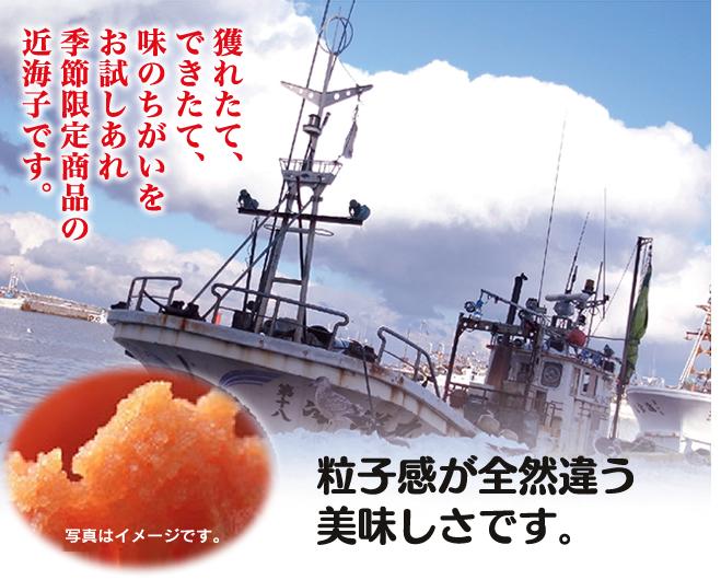 獲れたて、できたて、味のちがいをお試しあれ。季節限定商品の近海子です。