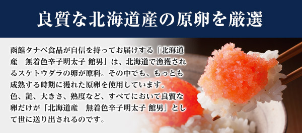 良質な北海道産の原卵を厳選