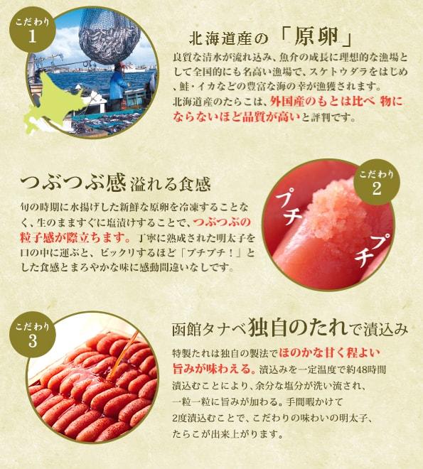 こだわり1、魚の桃源郷「噴火湾」 こだわり2、つぶつぶ感溢れる食感 こだわり3、高級昆布だしが隠し味