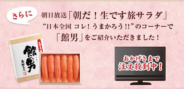 """朝日放送「朝だ!生です旅サラダ」""""日本全国 コレ! うまかろう!!""""のコーナーで「館男」をご紹介いただきました!"""