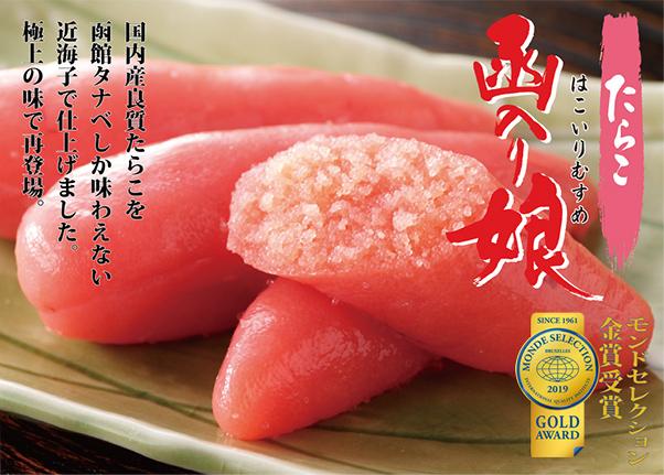 国内産良質たらこを函館タナベしか味わえない近海子で仕上げました。極上の味で再登場。
