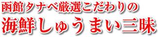函館タナベ厳選こだわりの海鮮しゅうまい三昧