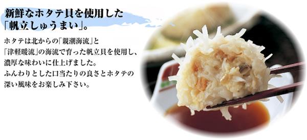 新鮮なホタテ貝を使用した「かにしゅうまい」
