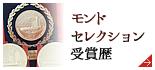 モンドセレクション受賞歴