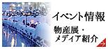 イベント情報|物産展・メディア紹介