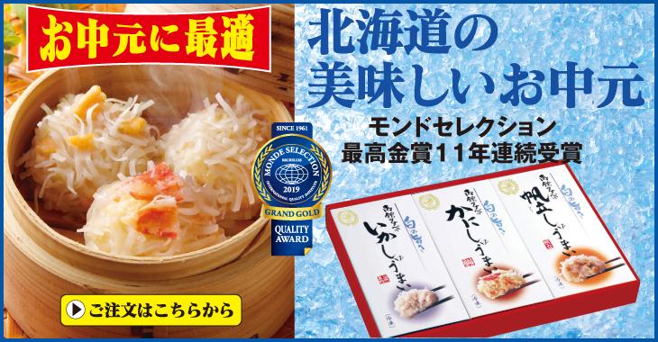 お中元に最適。北海道の美味しいお中元