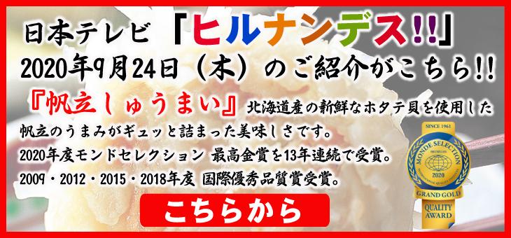 日本テレビ「ヒルナンデス!!」2020年9月24日にてご紹介された『帆立しゅうまい』はこちら