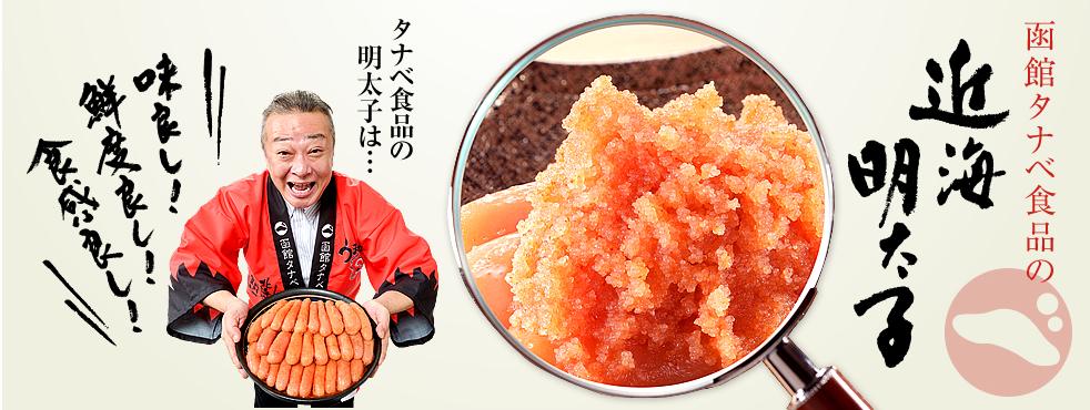 函館タナベ食品の近海明太子