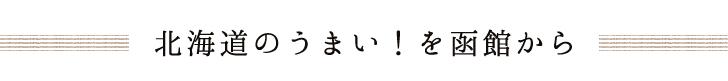 北海道のうまい!を函館から
