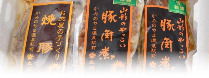 山形のやっこい豚角煮&特製 焼き豚【贈答品】