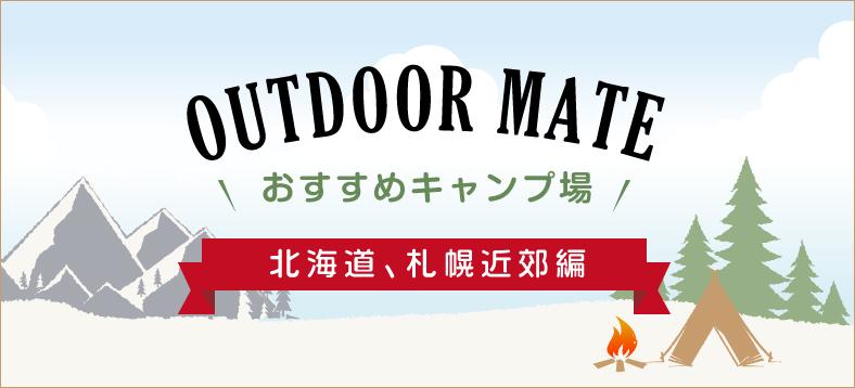おすすめキャンプ場 北海道・札幌近郊偏