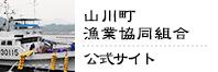 山川町漁業協同組合 公式サイト
