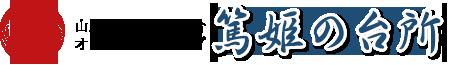 山川町漁業協同組合オンラインショップ 篤姫の台所
