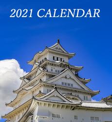 姫路城カレンダー