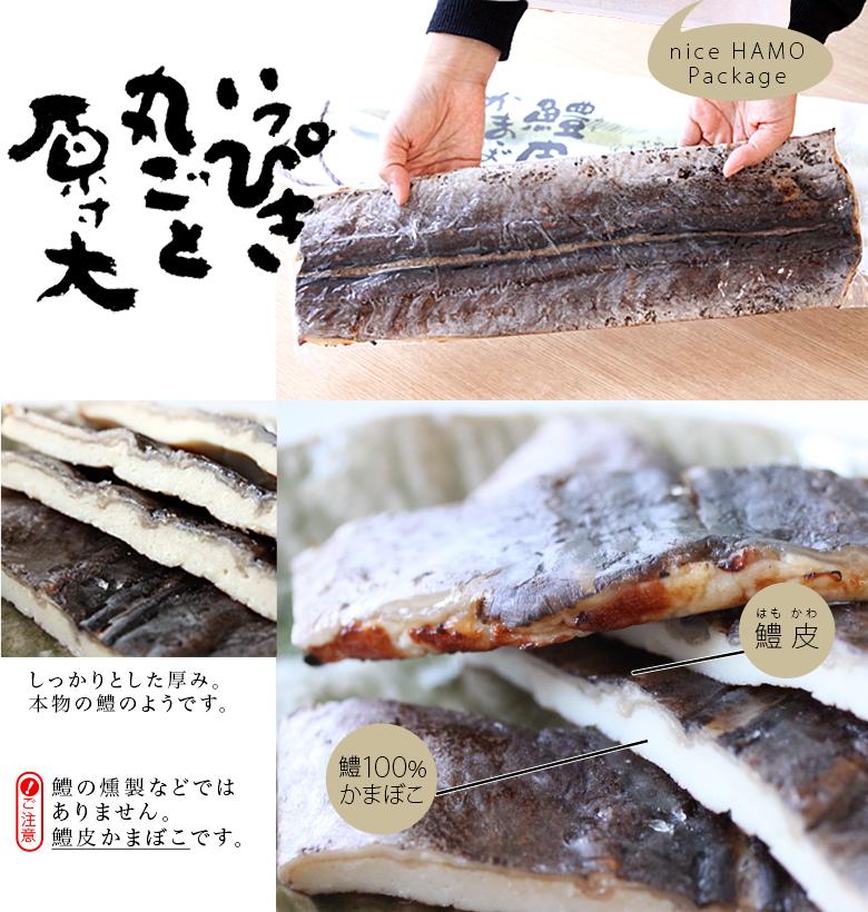 播磨名産鱧皮かまぼこはも100%の高級かまぼこそのまま食べても美味!焼いて食べるとさらに美味!!ヤマサ蒲鉾