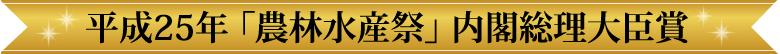 平成25年 農林水産祭 内閣総理大臣賞