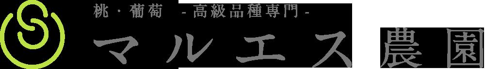 桃・葡萄  -高級品種専門- マルエス農園