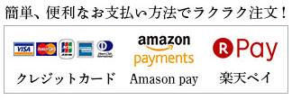 支払方法バナー