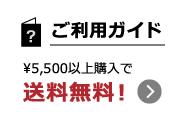 ご利用ガイド \5,400以上購入で送料無料!