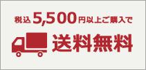 税込5,500円以上ご購入で送料無料