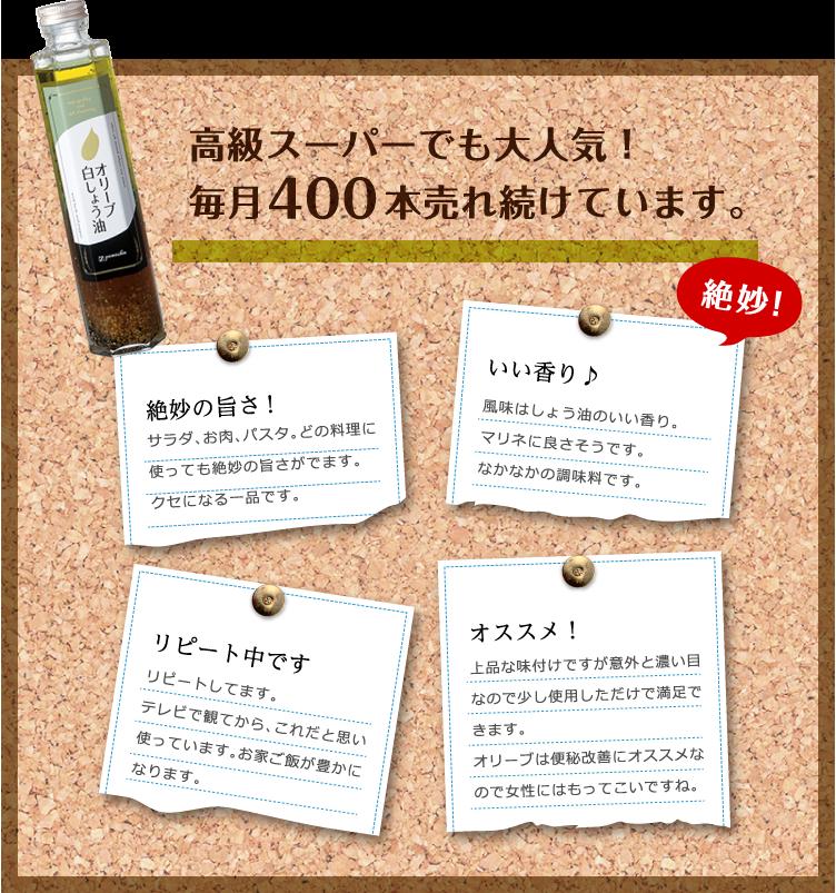 """""""高級スーパーでも大人気!毎月400本売れ続けています"""""""