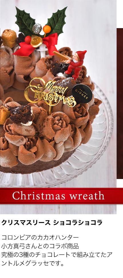 クリスマスリース ショコラショコラ