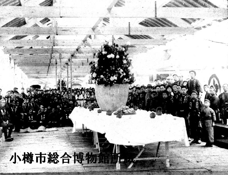 開業当時の小樽倉庫内部(明治26年)(小樽市総合博物館所蔵)