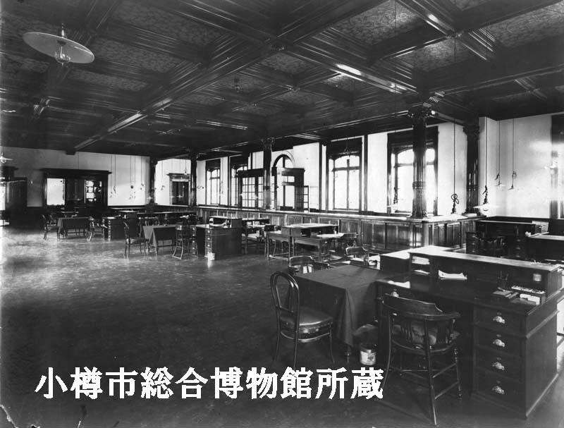 写真:落成当時の様子(小樽市総合博物館所蔵)