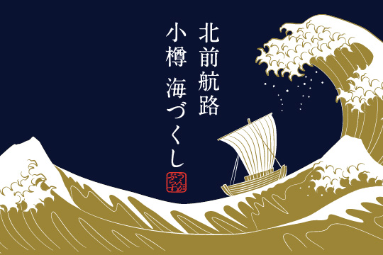 小樽美味撰(海産品)