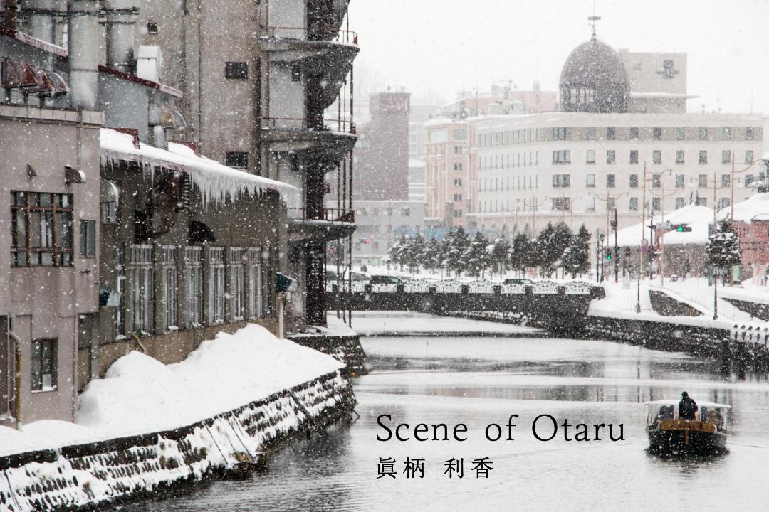 【gallery】Sene of Otaru 眞柄 利香 写真展