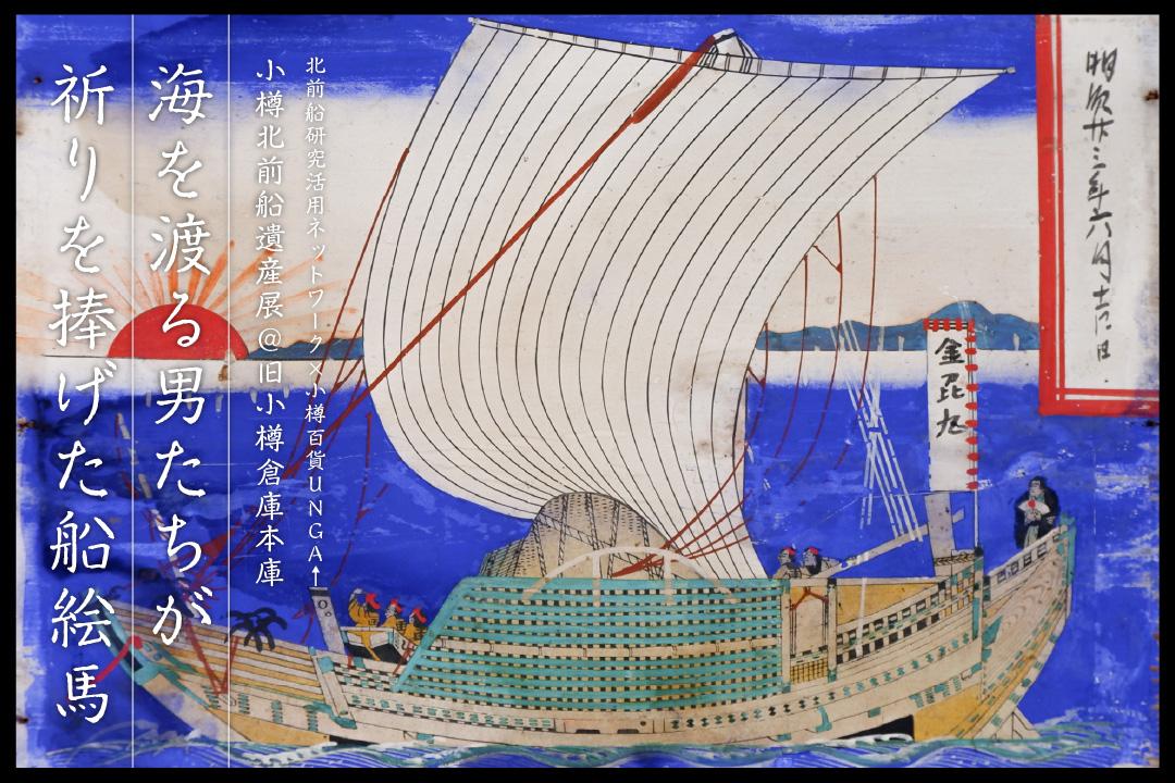【unga plus gallery】小樽北前船遺産展「海を渡る男たちが祈りを捧げた船絵馬」
