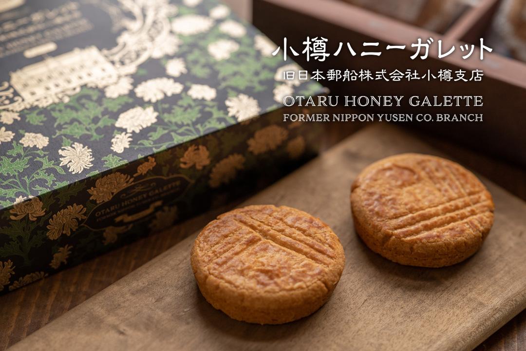 小樽ハニーガレット 旧日本郵船株式会社小樽支店