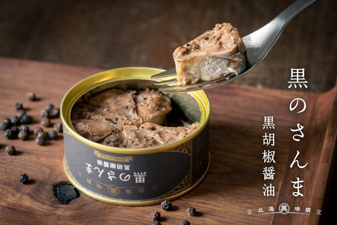 黒のさんま(黒胡椒醤油)