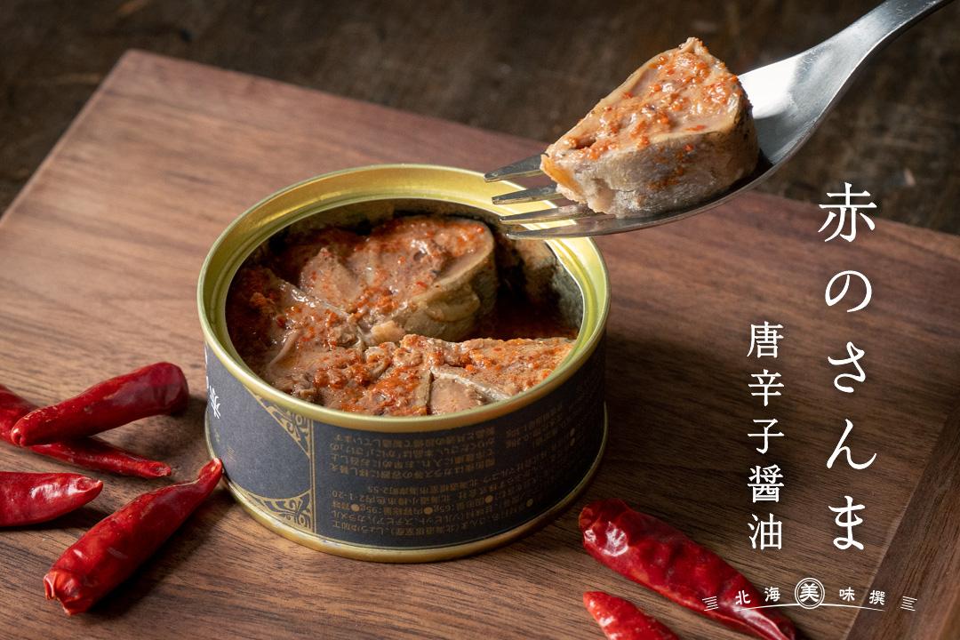赤のさんま(唐辛子醤油)