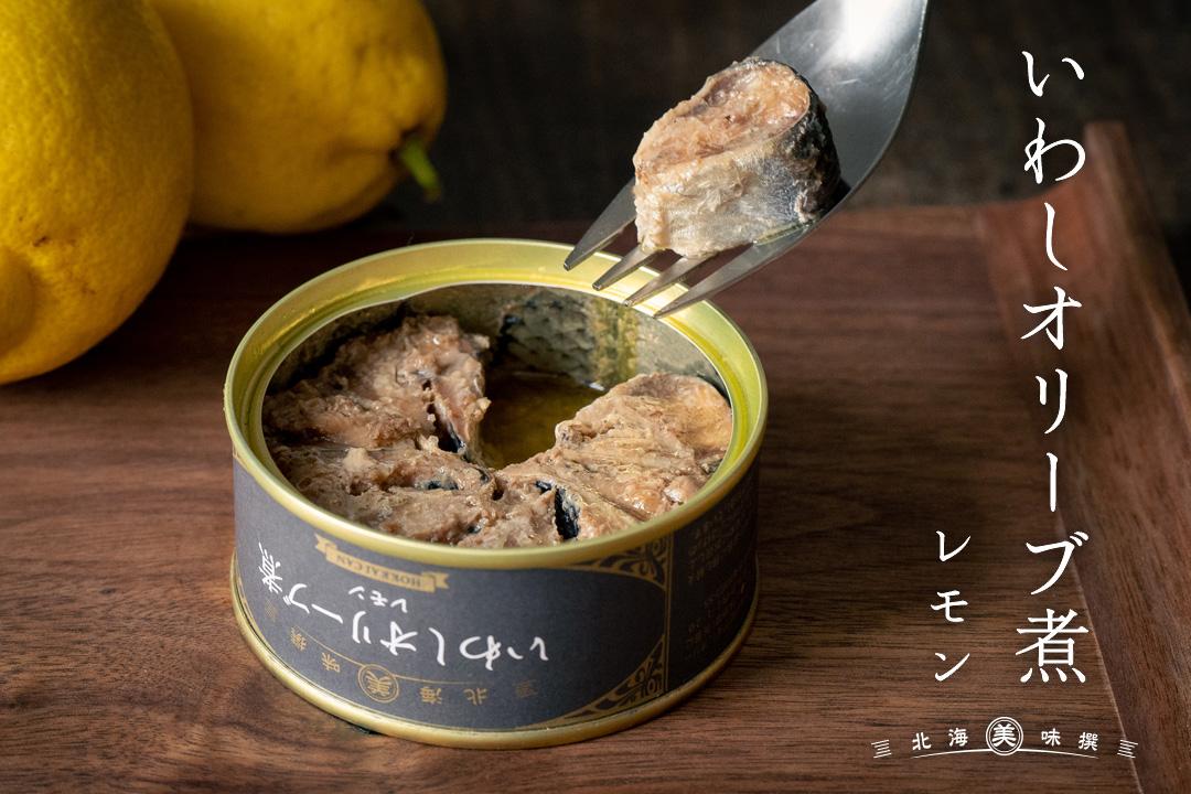 いわしオリーブ煮(レモン)