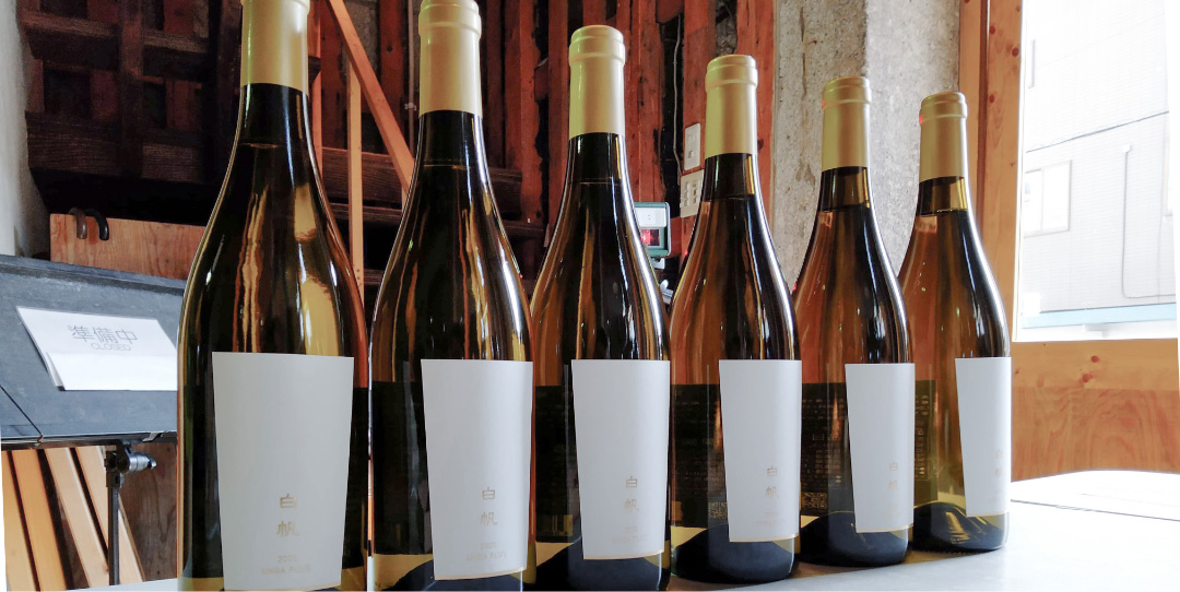 オリジナルワイン「白帆」完成風景